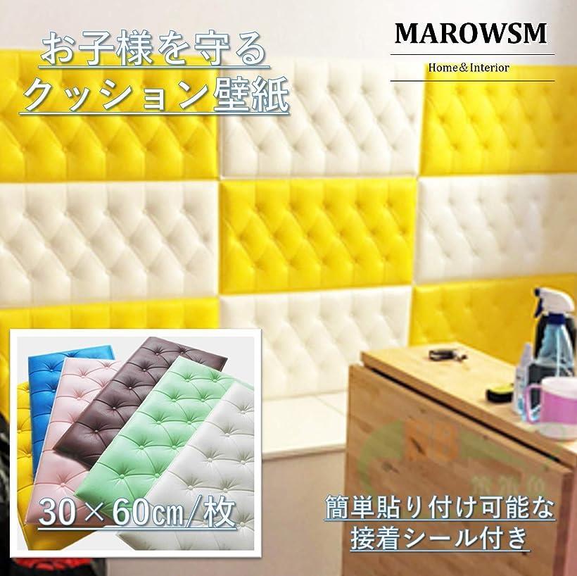 マローサム 柔らかい 壁紙 クッション 接着 シート 3D 立体 無地(黄10枚)