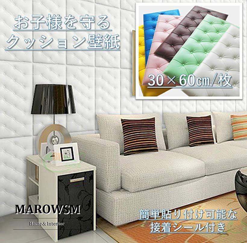マローサム 柔らかい 壁紙 クッション 接着 シート 3D 立体 無地(緑10枚)