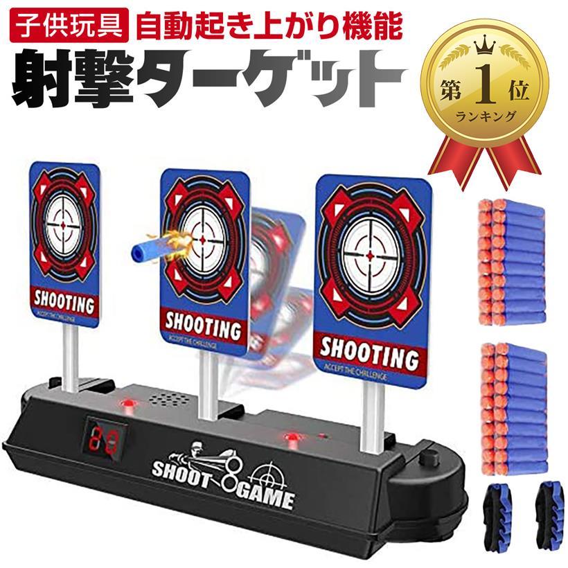商店 Airtana おもちゃ 電子ターゲット 7pcsセット Nerfナーフ対応 電子銃射撃ターゲット 自動起き上がり機能 子供玩具 新作製品 世界最高品質人気 丸 1 合計40枚 リストハンド 弾 2 4列