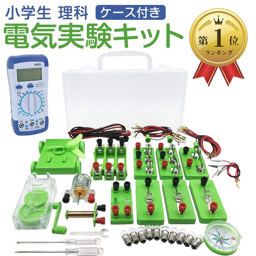 AW-Net 小学生 理科 海外限定 電気実験キット 豆電球実験セット 直列 並列 回路 ケース 買い物 付き B.テスターあり 電磁石 緑