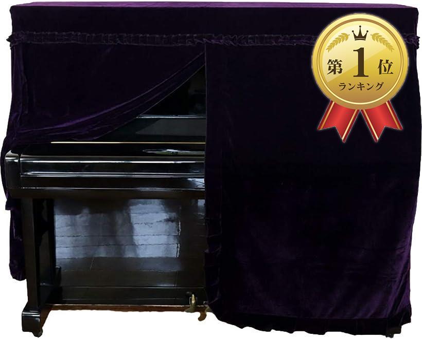 Muu3 ベルベット 出群 ヨーロピアン 調 ピアノカバー アップライトピアノ グランドピアノ ダークパープル フルカバー 売買