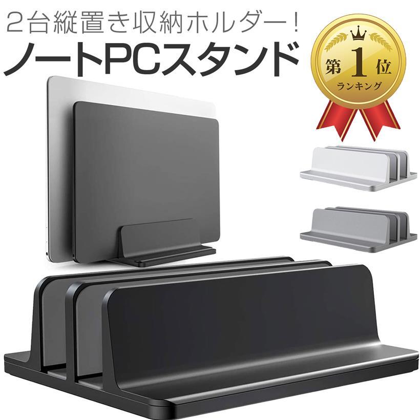 ブランド激安セール会場 OBENRI トラスト ノートパソコン スタンド PCスタンド 縦置き 2台収納 ホルダー幅調整可能 アルミ合金素材 Vertical Laptop ブラック MacBook Pro Air Clamshell Double Stand for Mini