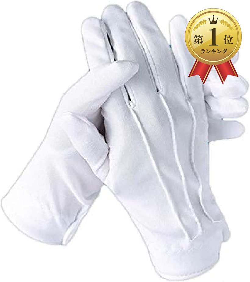 Happiness Store 白手袋 ナイロンフォーマル 礼装 警備 式典 激安 激安特価 送料無料 フリーサイズ 白 23x9cm ドライバー 10双 セット 再販ご予約限定送料無料