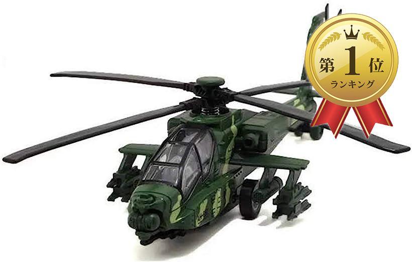期間限定の激安セール TOMMYFIELD ヘリコプター 戦闘機 おもちゃ 玩具 完成品 未使用 子供 #3 模型 ライト プレゼント サウンド