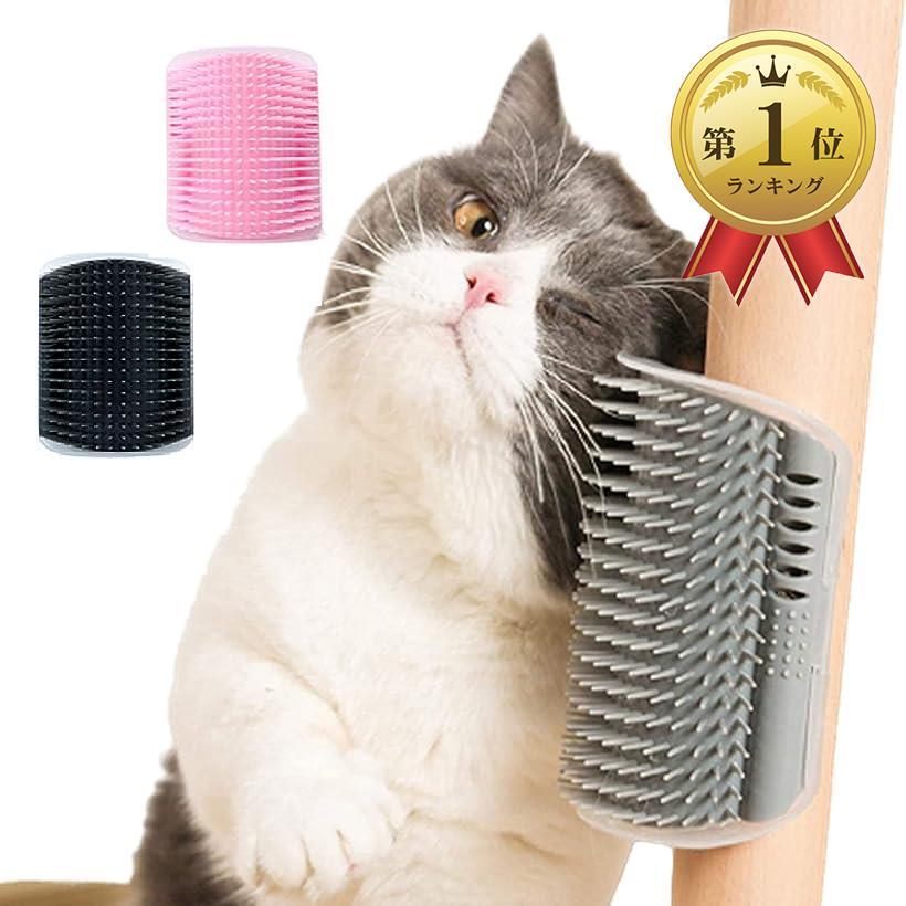 シンプルチョコ 猫 ブラシ コーナー用 2個セット メーカー再生品 痒み止め 毛づくろい ブラック 猫マッサージブラシ ピンク 在庫処分 ペット