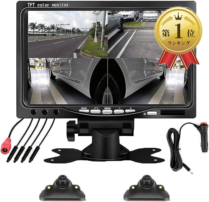 OBEST 1 2020更新版 オンダッシュモニター 防水感光バックカメラセット フロント 12V バックカメラ 黒 おトク 2個カメラ 7インチモニター 定価の67%OFF サイド