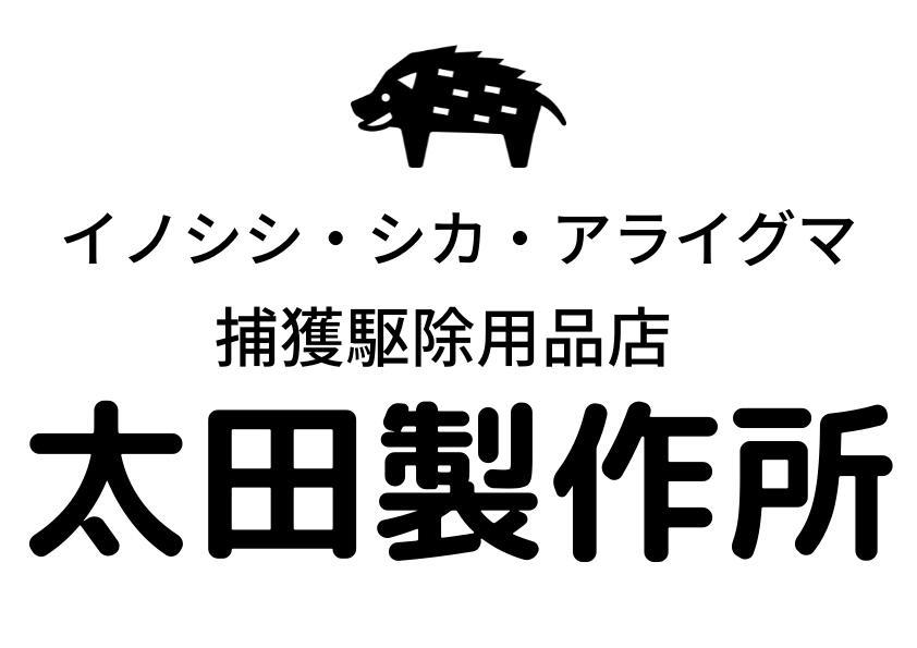 太田製作所:猪やアライグマの捕獲駆除用品を扱っています。