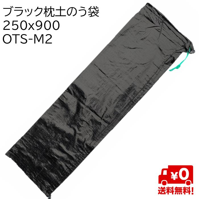 ブラック枕土のう袋 250×900 OTS-M2 200枚入り