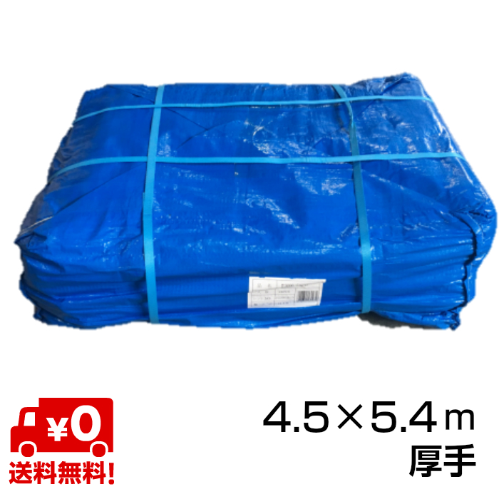OTS ブルーシート #3000 厚手 4.5×5.4 6枚/梱包(1枚あたり¥1880)