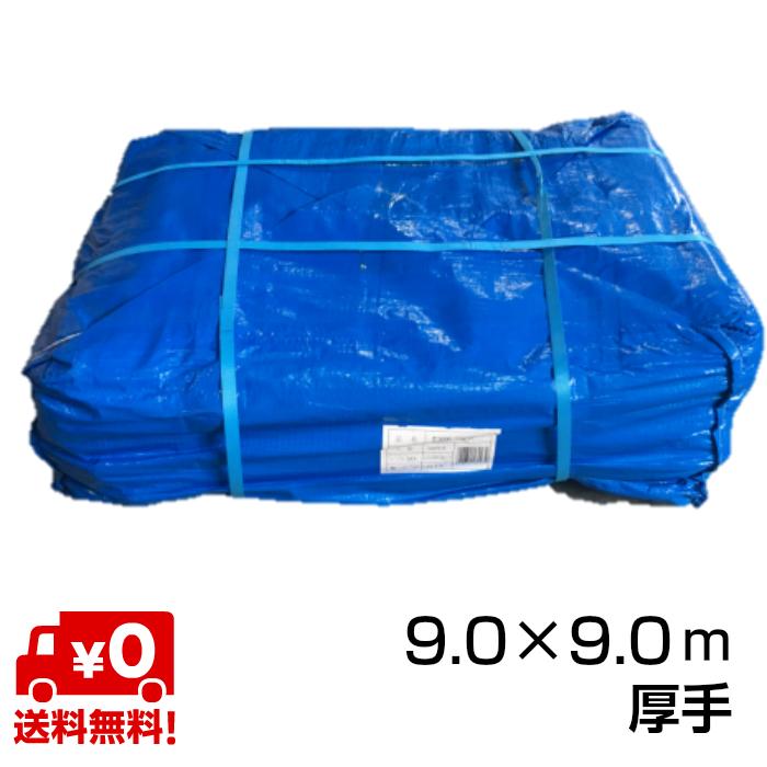 OTS ブルーシート #3000 厚手 9.0×9.0m 2枚/梱包(1枚あたり¥5580(税抜))