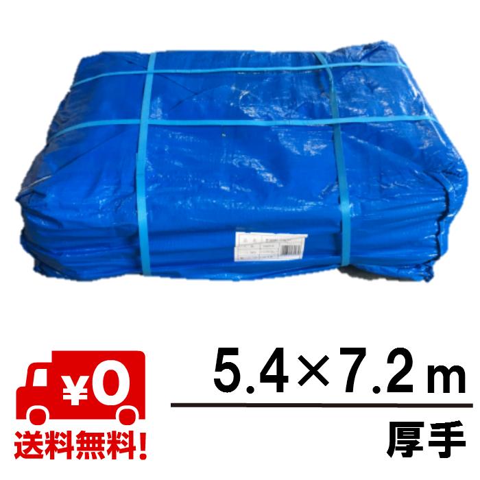 OTS ブルーシート 厚手 5.4x7.2 5枚/梱包(1枚あたり¥2320)