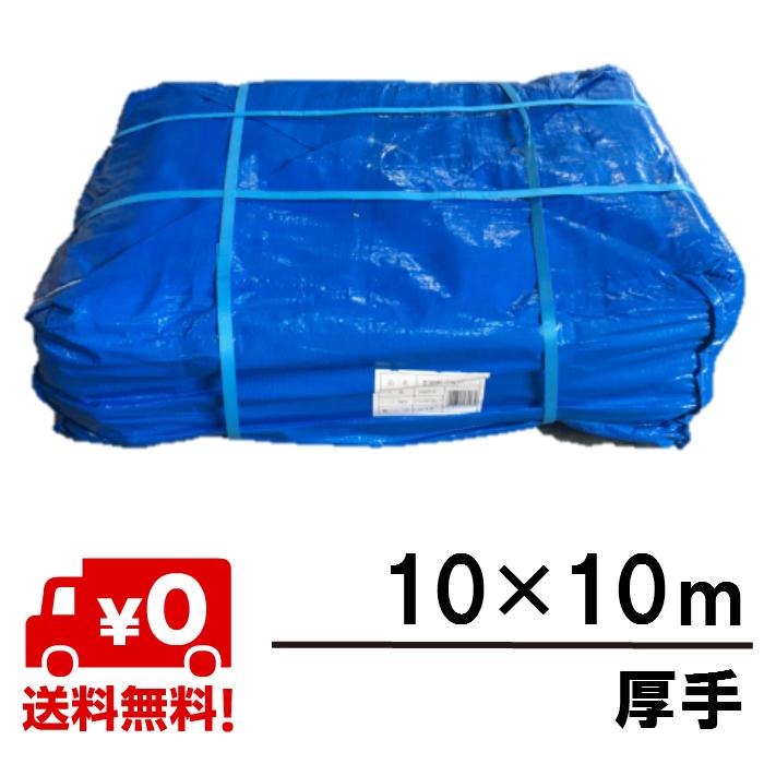 OTS ブルーシート 厚手 10x10 2枚/梱包(1枚あたり¥5600)