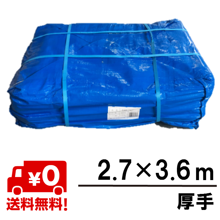 OTS ブルーシート 厚手 2.7×3.6 20枚/梱包(1枚あたり¥880)