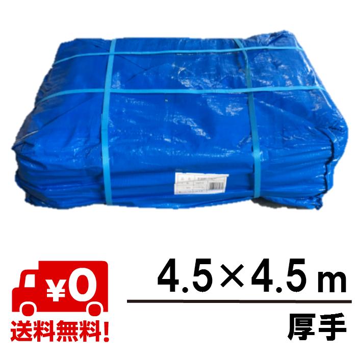 OTS ブルーシート 厚手 4.5×4.5 8枚/梱包(1枚あたり¥1780)