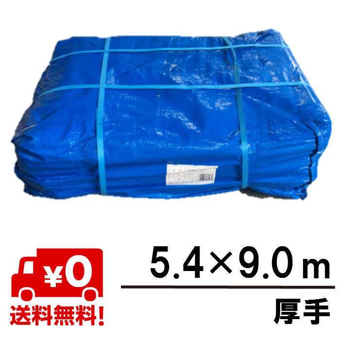 OTS ブルーシート 厚手 5.4×9.0 4枚/梱包(1枚あたり¥2980)