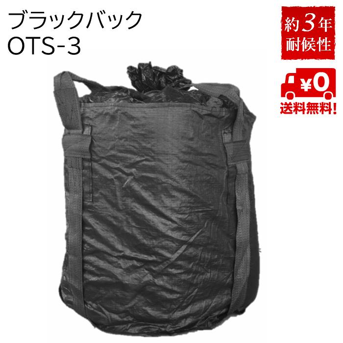 約3年耐候 ブラックバック OTS-3丸型 排出口無 10枚/梱包