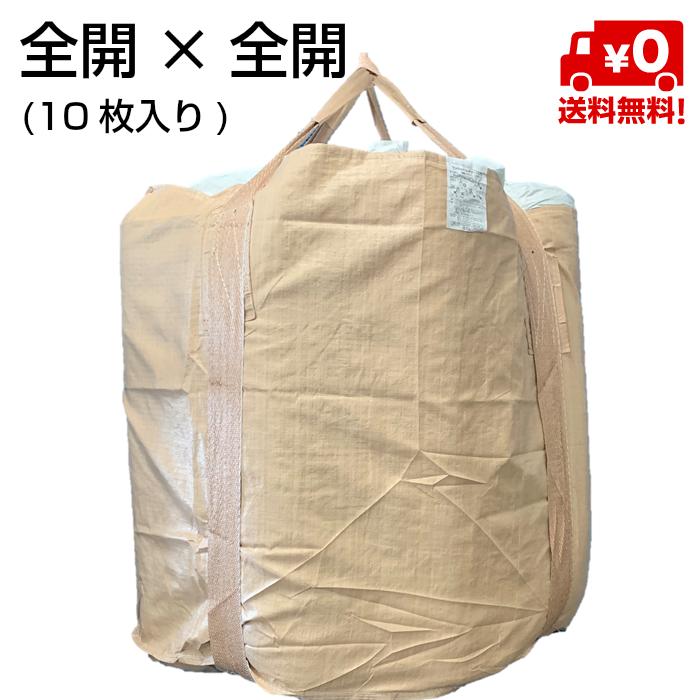 OTS 丸型 フレコンバック #007全開×全開 10枚/梱包