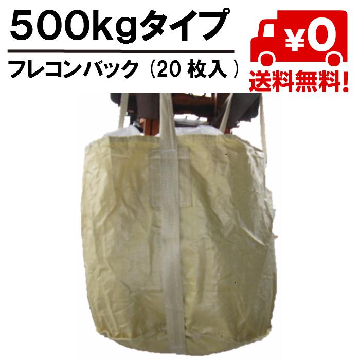 OTS 丸型フレコンバック #002 500kg 排出口無 20枚/梱包
