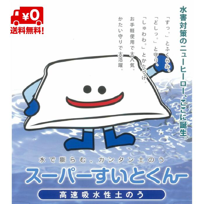 日本製 高速吸水性土のうスーパーすいとくん400×600 20枚/箱