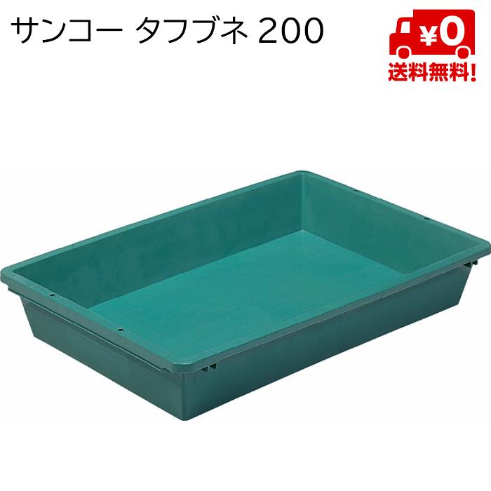 サンコー タフブネ 200 2枚セット (内容量188L)
