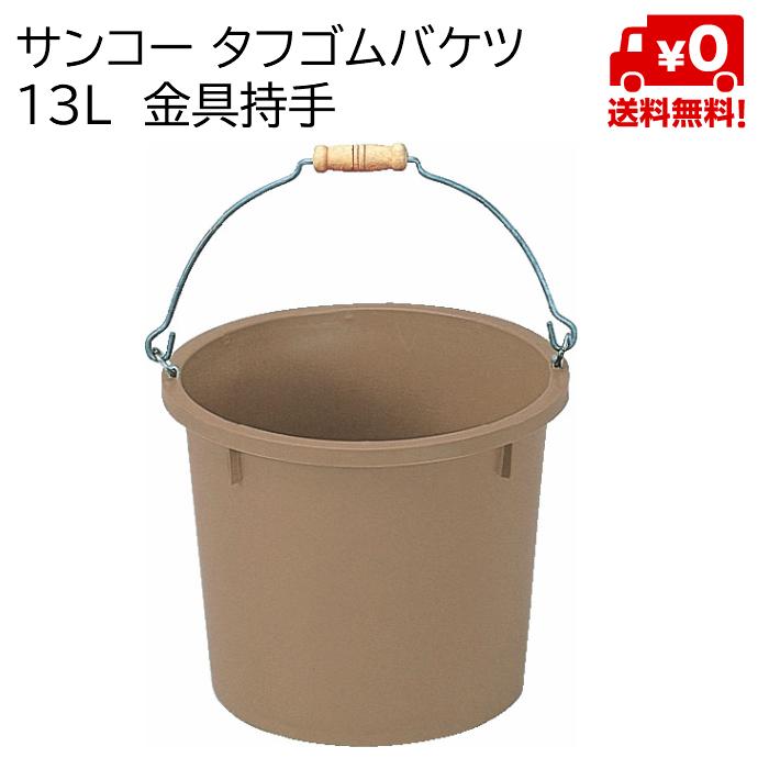 サンコー タフゴムバケツ 13L 金具持手 20個セット(1個あたり税抜2600円)
