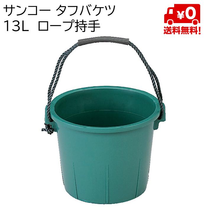 サンコー タフバケツ 13L ロープ持手 20個セット(1個あたり税抜1500円)