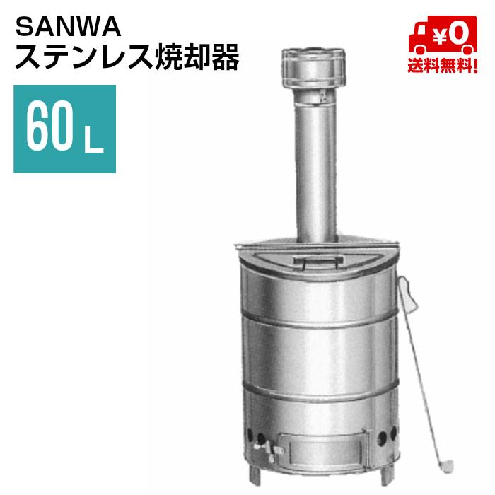 SANWA ステンレス焼却器 60L