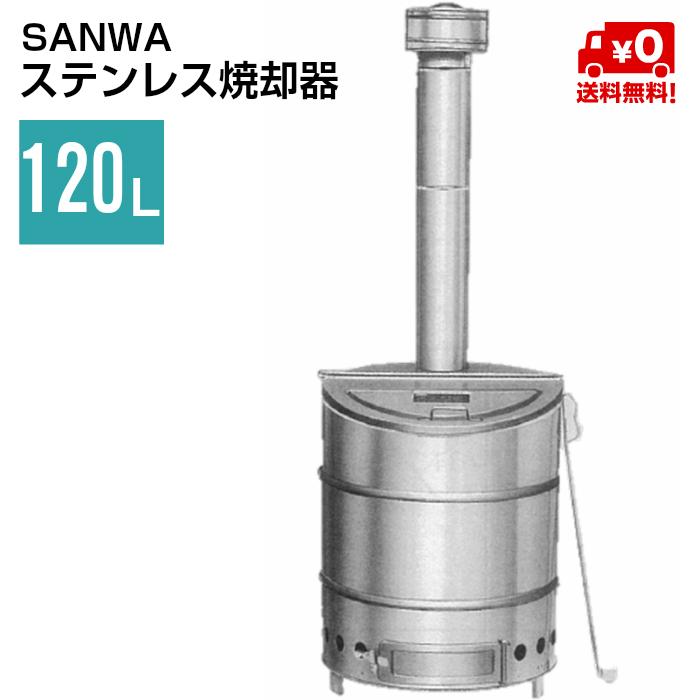 SANWA ステンレス焼却器 120L