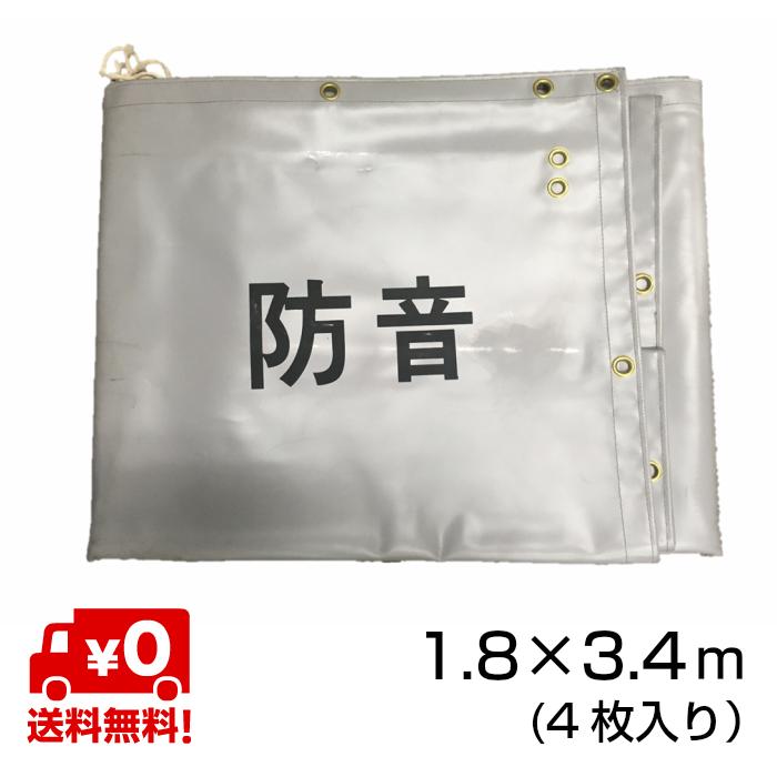 【在庫限りSALE】【送料無料】OTS 防音シート 1.8×3.4m(厚さ0.5mm) 4枚入り