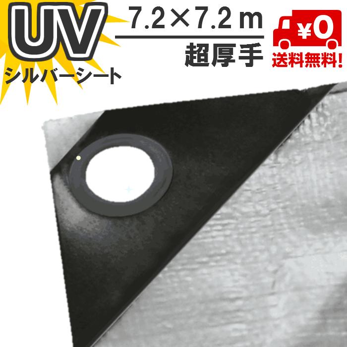 【テレビで話題】 OTS UVシルバーシート 超厚手 OTS 7.2×7.2 2枚 2枚/梱包/梱包, 龍山村:eabc3440 --- canoncity.azurewebsites.net