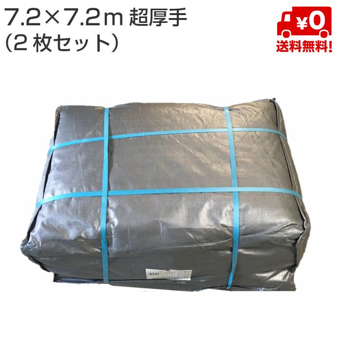 OTS UVシルバーシート 超厚手 7.2×7.2 2枚/梱包