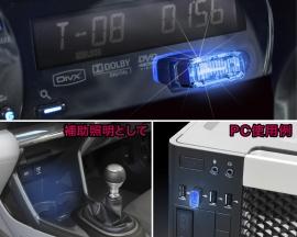 毎日続々入荷 超特価SALE開催 いい雰囲気でます☆ EL-168 USBイルミカバー BL NEW