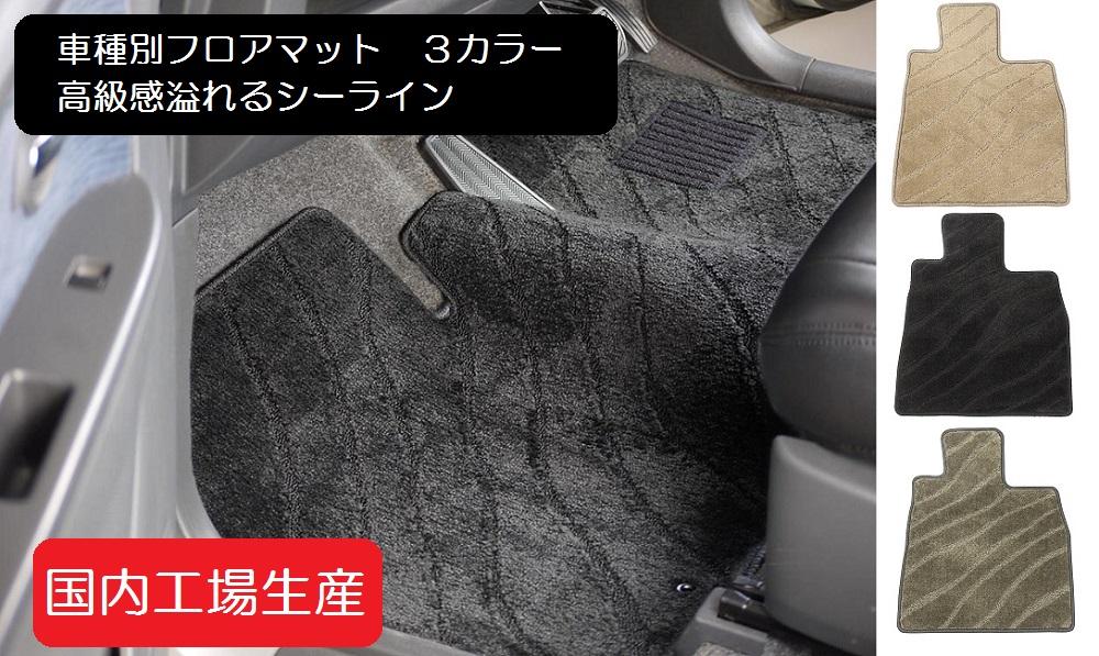 車種別フロアマットTOYOTA トヨタ ヴェルファイア30系専用フロアマットセット【年式27/02~・型式AGH30W,AGH35W,GGH30W,GGH35W】シーライン