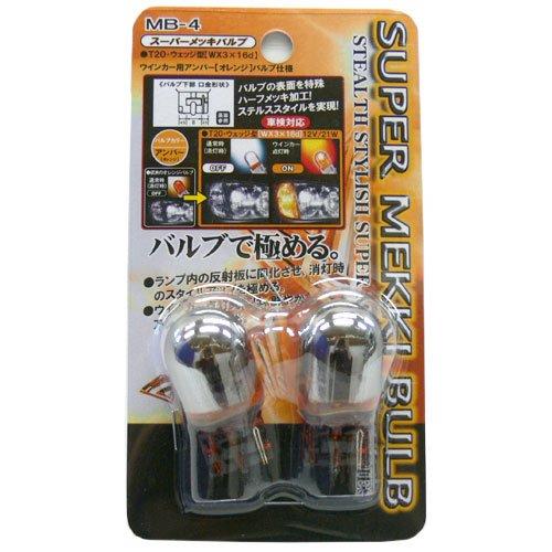 買い物 日本製バルブを使用のステルスウインカーバルブ メール便 代引き時間指定できません ステルスウインカーバルブ T20ピンチ部違いシルバーコート ウエッジ球 初回限定 21W 2個入 12V MB-4 アンバー