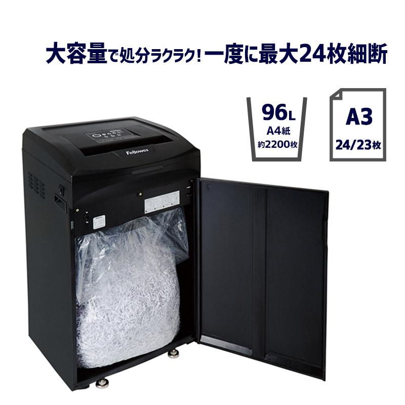 【大型・大容量】A3業務用シュレッダー フェローズ 2470C ホチキス・クリップ・CD・DVD・カード細断対応【代引き不可】【送料無料】【新品】