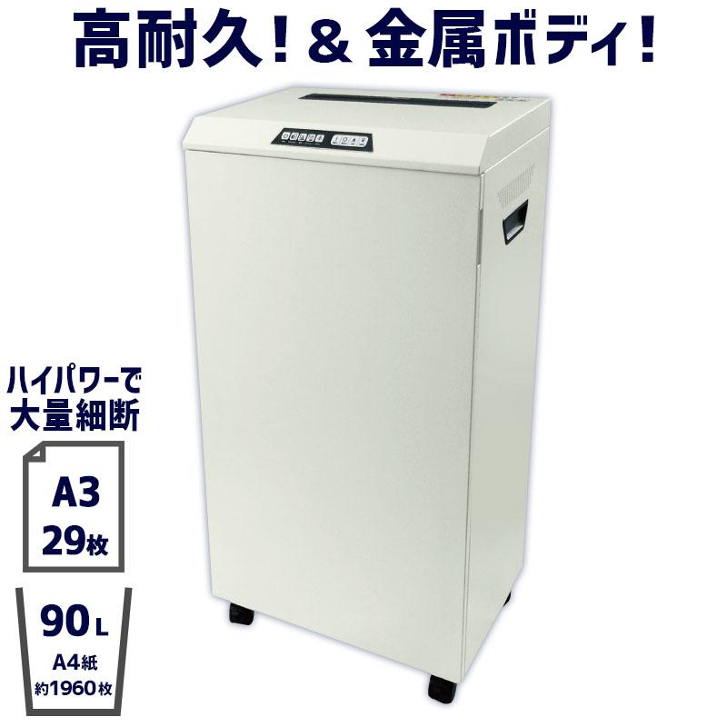 【大型・大容量】A3対応 業務用シュレッダー S300 Asmix/アスカ クロスカット 電動【送料無料】【代引き不可】【新品】