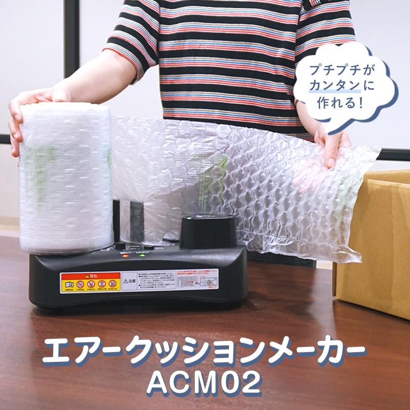 アスウィル ACM02