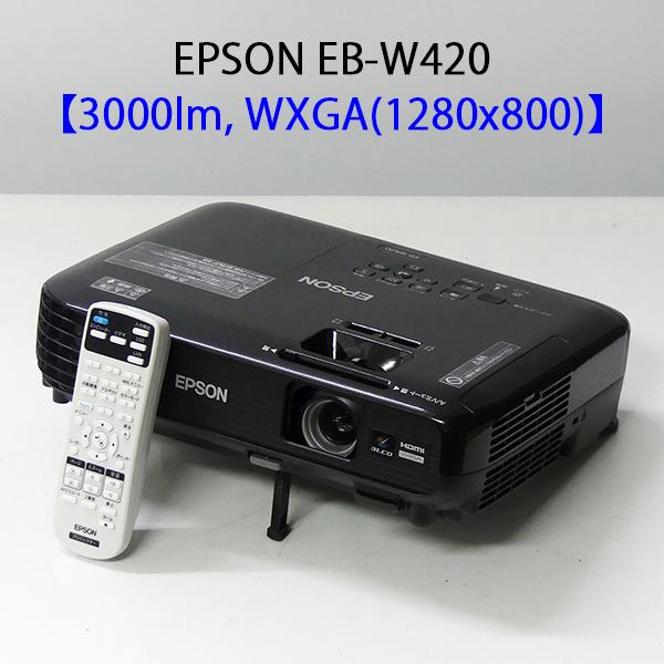 2015年製 明るさ3000lm WXGA 1280x800 対応 EPSON エプソン 期間限定で特別価格 EB-W420 [再販ご予約限定送料無料] 液晶プロジェクター 送料無料 HDMI対応 プロジェクター 小型 3000ルーメン リモコン付き 1カ月保証 中古
