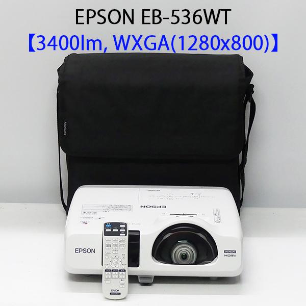 2014年製 2020新作 超短焦点レンズ搭載モデル 現金特価 EPSON エプソン EB-536WT 短焦点プロジェクター 3400ルーメン WXGA 中型 電子ペン欠品 リモコン付き 1カ月保証 送料無料 ケース付き プロジェクター 中古 HDMI対応