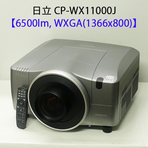 日本最大級の品揃え 2009年製 高輝度6500lm 小~大会議室まで様々な環境で活躍 HITACHI 日立 CP-WX11000J 液晶プロジェクター 6500ルーメン WXGA 1カ月保証 送料無料 中古プロジェクター リモコン付き 100%品質保証 大型 HDMI対応