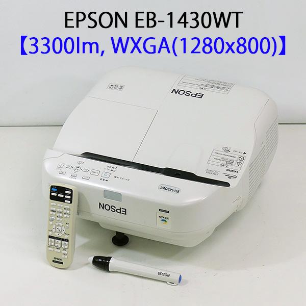 2014年製 いつでも送料無料 スクリーン上でタッチ操作可能な短焦点モデル EPSON エプソン 短焦点プロジェクター EB-1430WT 3300ルーメン 永遠の定番モデル WXGA リモコン付き 中型 HDMI対応 中古 プロジェクター 送料無料 電子ペン付き 1カ月保証あり