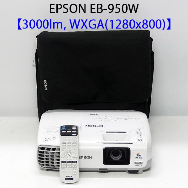 2013年製 明るさ3000lm WXGA 1280x800 対応 定番 EPSON エプソン EB-950W 液晶プロジェクター HDMI対応 お見舞い 送料無料 ケース付き 1カ月保証 3000ルーメン リモコン付き 中古 小型 プロジェクター