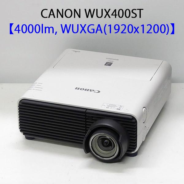 2014年製 明るさ4000lm 画素数1920x1200の短焦点モデル 新品未使用 CANON キャノン WUX400ST パワープロジェクター 4000ルーメン WUXGA HDMI対応 送料無料 1カ月保証 送料0円 短焦点 プロジェクター リモコン欠品 中古 大型