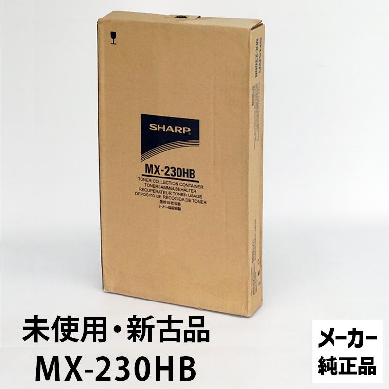 送料無料 シャープ純正品 オープニング 大放出セール シャープ SHARP コピー機 複合機 用廃トナーボックス 廃トナー容器 MX-2517FNシリーズ 適合機種:MX-2020 新作販売 MX-230HB MX-2311F 未使用 新古品 MX-2310F MX-2514FN