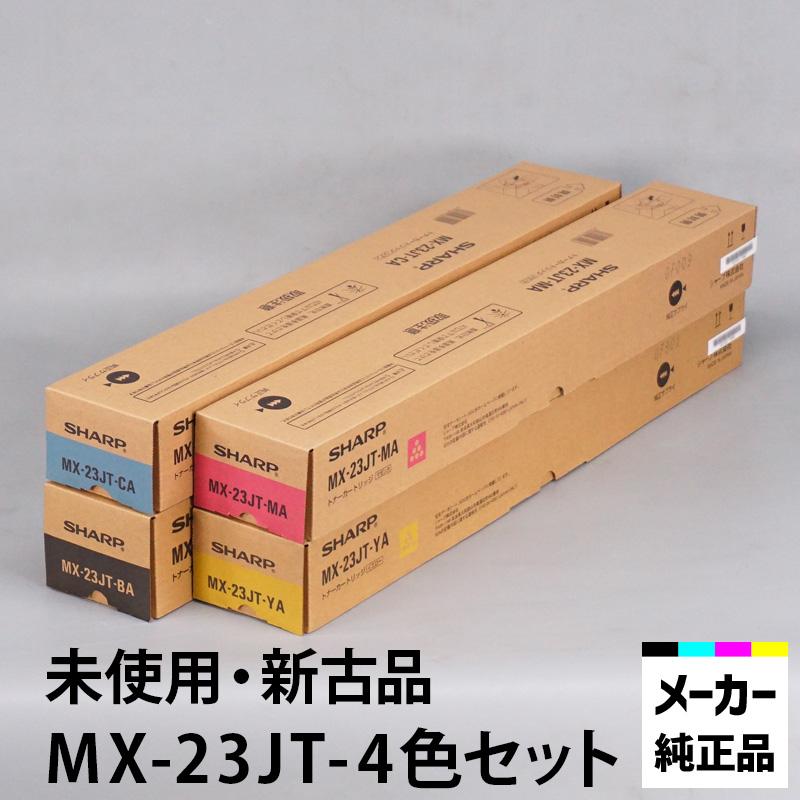 送料無料 シャープ純正品 情熱セール シャープ カラーコピー機 複合機 用トナー MX-23JT4色セット ブラック シアン MX-2311F 新古品 MX-2514FN MX-2310F イエロー 未使用 40%OFFの激安セール MX-2517FNシリーズ 適合機種MX-2020 マゼンダ