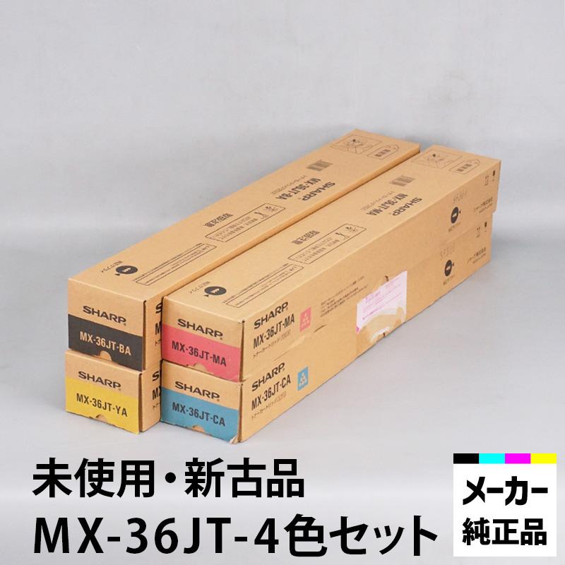 送料無料 シャープ純正品 送料無料新品 シャープ カラーコピー機 複合機 用トナー MX-36JT4色セット ブラック シアン 新古品 未使用 適合機種MX-2640FN 出色 MX-3140FN MX-2610FNシリーズ マゼンダ イエロー MX-3640FN