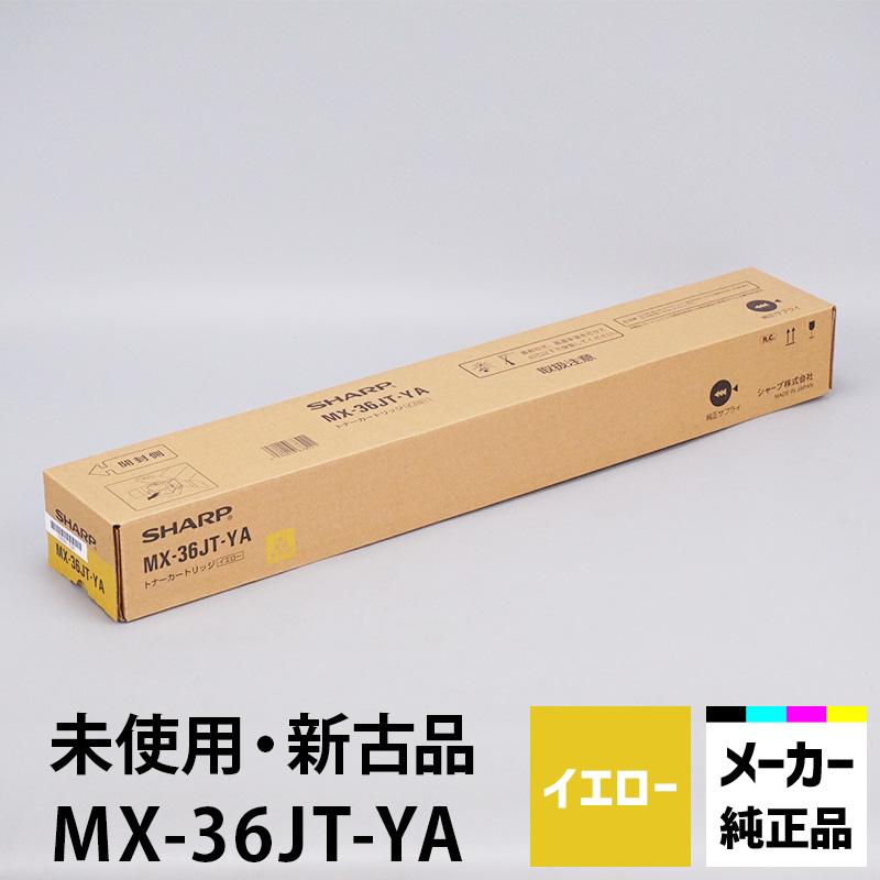 送料無料 シャープ純正品 シャープ カラーコピー機 複合機 用トナー MX-36JT-YA 新古品 MX-2640FN 新作多数 MX-3140FN 適合機種:MX-2610FN MX-3640シリーズ 一部予約 未使用 イエロー
