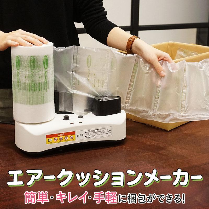 【緩衝材 梱包材 製造機】【緩衝材 梱包材 製造機】エアークッションメーカー アスウィル ACM01【送料無料】【代引き可】