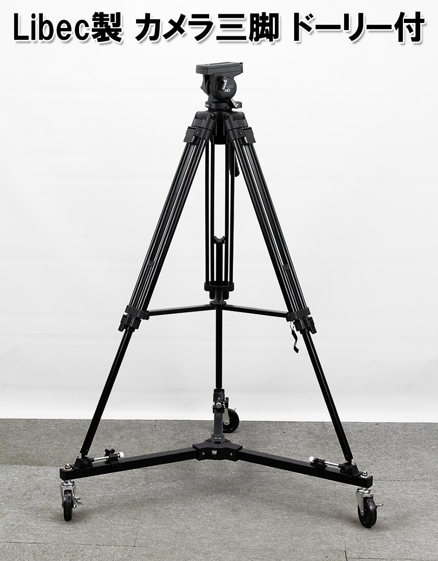 【ドーリー付】【入門モデル】【2014年製】Libec / リーベック TH-650HDカメラ用三脚システム(ドーリー DL-2B付 / ケース付)【カメラ ビデオカメラ 三脚 中古】一カ月保証有り