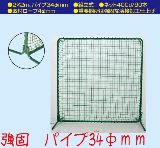 防球用ネット一式 硬式用 軟式用 2m×2m 重要個所は強固な溶接加工仕上げ 野球 防球フェンス